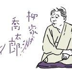 初めての落語には柳家喬太郎がおすすめ!【落語コラム】