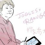 落語×ジョギング?!柳家喬太郎の三題噺をJOGLISで聞いてきたよー!【落語コラム】
