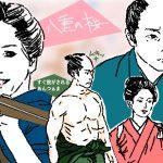 祝・再放送!幕末大河ドラマで一番推したい『八重の桜』