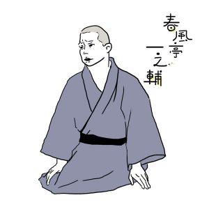 ジャンプの主人公みたいな、選ばれし落語家・春風亭一之輔【落語コラム】