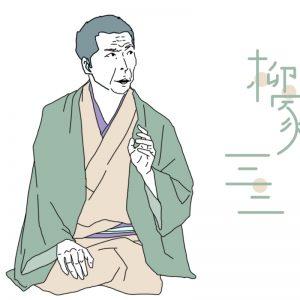 柳家三三を好きな人は粋な人【落語コラム】